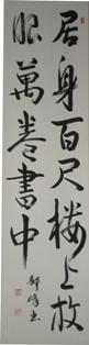44山田静峰