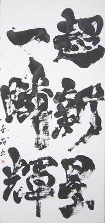 中戸川千晶
