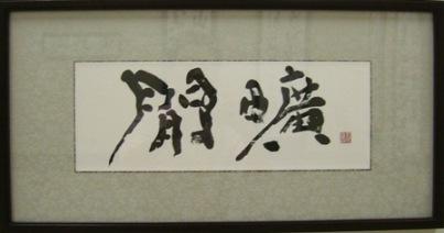 長谷川智子
