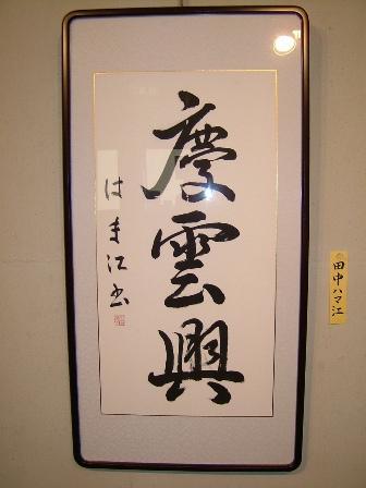 田中ハマ江