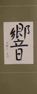斎藤三枝子